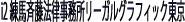 I2練馬斉藤法律事務所リーガルグラフィック東京