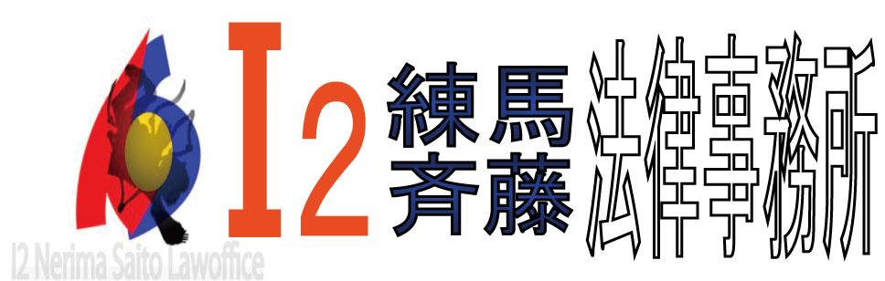 I2練馬斉藤法律事務所